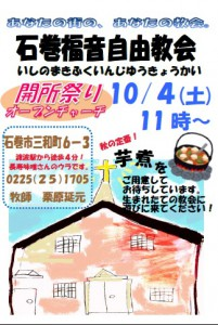 石巻開所祭り2014.10.4
