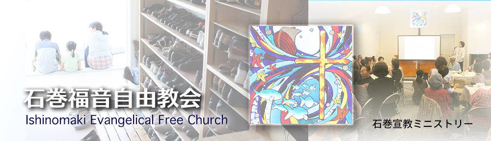 石巻福音自由教会(Ishinomaki Evangelical Free Church)