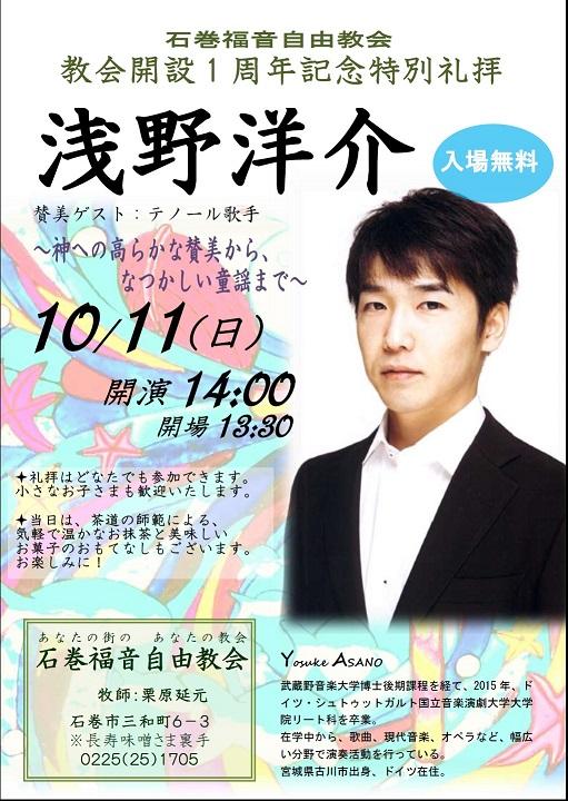 2015 10.11 Yosuke Asano